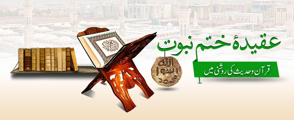 Aqeeda Khatme Nabuwat Quran o Hadith Ki Roshni mey
