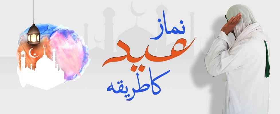 Eid Ki Namaz Ka Tarika Hanafi Urdu