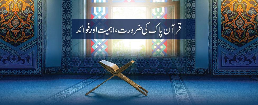 Quran e Pak Ki Zaroorat - Quran Ki Ahmiyat Aur Fawaid