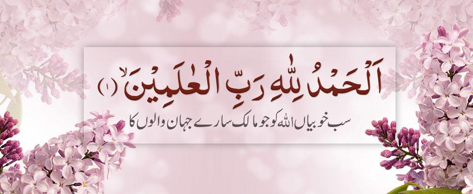 Surah Fatiha Ayat 1 Explanation | Translation And Tafseer In Audio