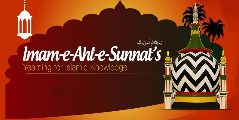 Imam-e-Ahl-e-Sunnat's Yearning for Islamic Knowledge