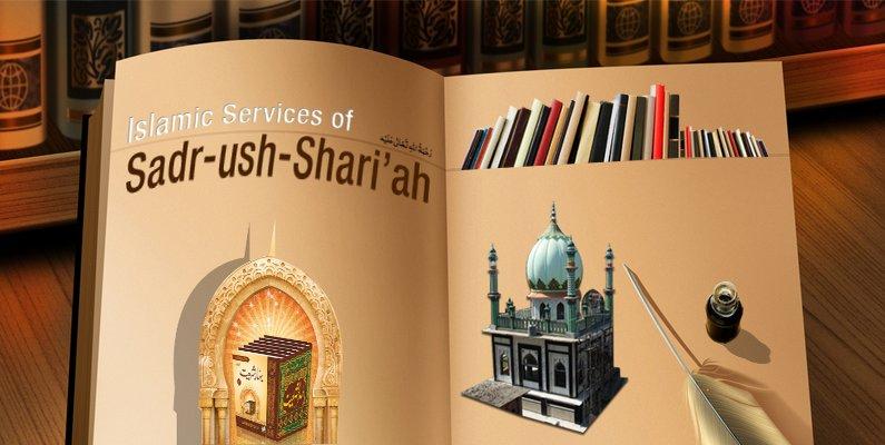 Islamic Services of Sadr-ush-Shari'ah, Mufti Muhammad Amjad Ali A'zami رَحْمَةُ اللهِ تَعَالٰی عَلَيْه
