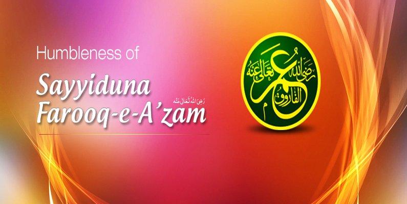 Humbleness of Sayyiduna Farooq-e-A'zam رَضِىَ اللّٰهُ تَعَالٰي عَنۡهُ