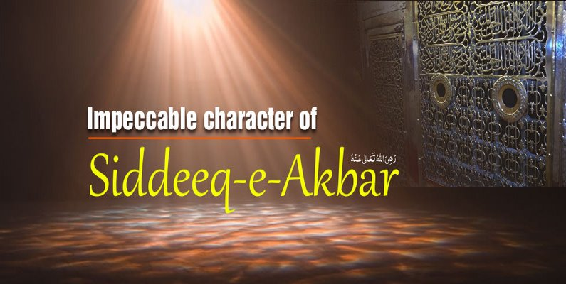 Impeccable Character of Siddeeq-e-Akbar رَضِىَ اللهُ تَعَالٰی عَـنْهُ