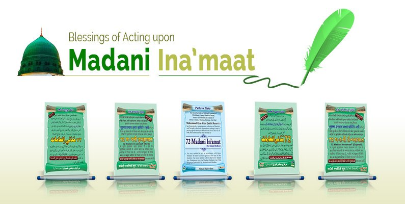 Blessings of Acting upon Madani In'amaat