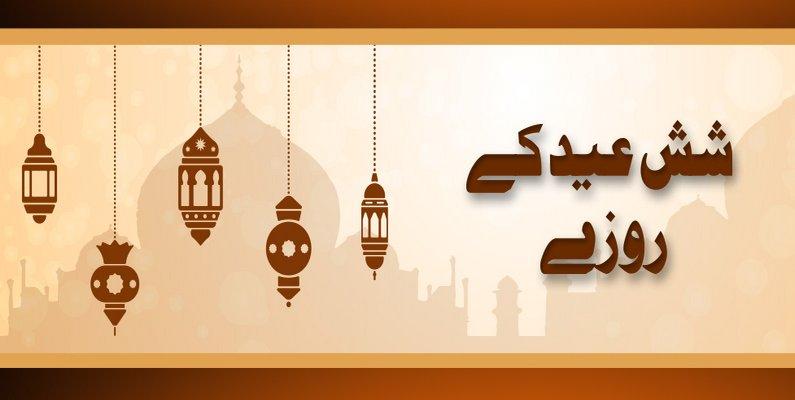 Shash-Eid Kay Rozay
