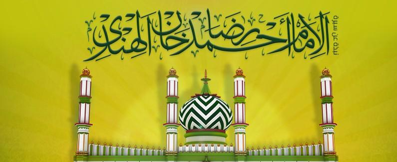 نبذة مختصرة عن سيرة الإمام أحمد رضا خان الهندي رحمه الله