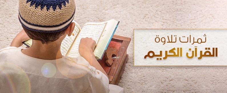 ثمرات تلاوة القرآن الكريم