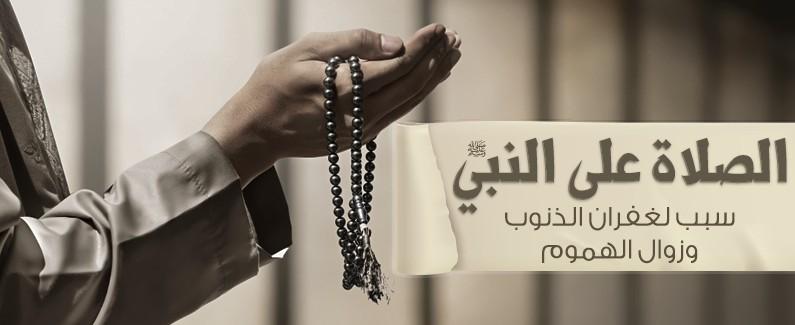 الصلاة على النبي سبب لغفران الذنوب وزوال الهموم