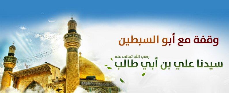 وقفة مع أبو السبطين سيدنا علي بن أبي طالب رضي الله تعالى عنه