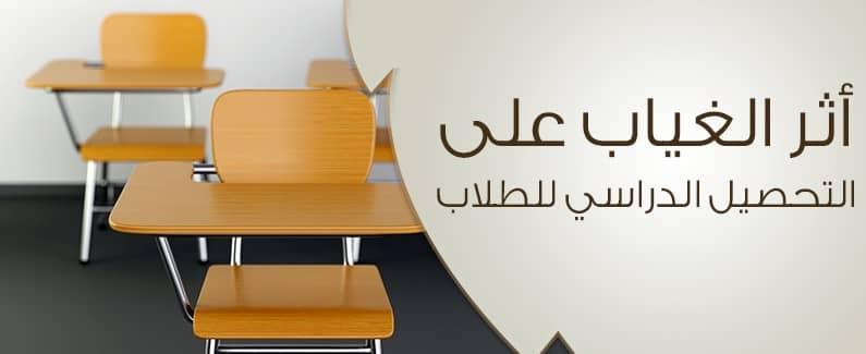 أثر الغياب على التحصيل الدراسي للطلاب