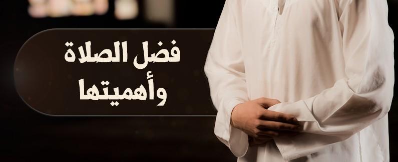 فضل الصلاة وأهميتها