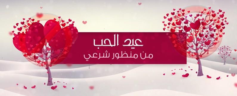 عيد الحب من منظور شرعي