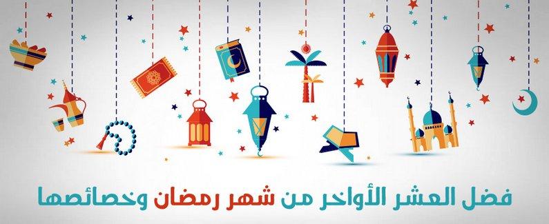 فضل العشر الأواخر من شهر رمضان وخصائصها