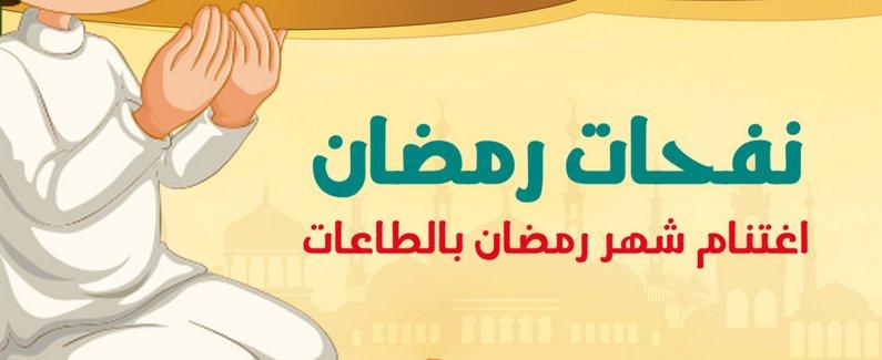 اغتنام شهر رمضان بالطاعات
