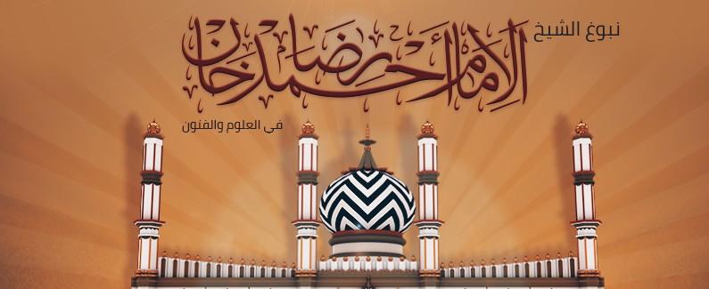 نبوغ الشيخ الإمام أحمد رضا خان في العلوم والفنون والسنّة والقرآن