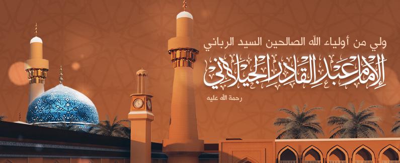 ولي من أولياء الله الصالحين السيد الرباني الشيخ عبد القادر الجيلاني