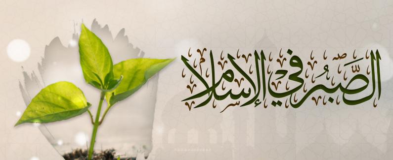 الصبر في الإسلام