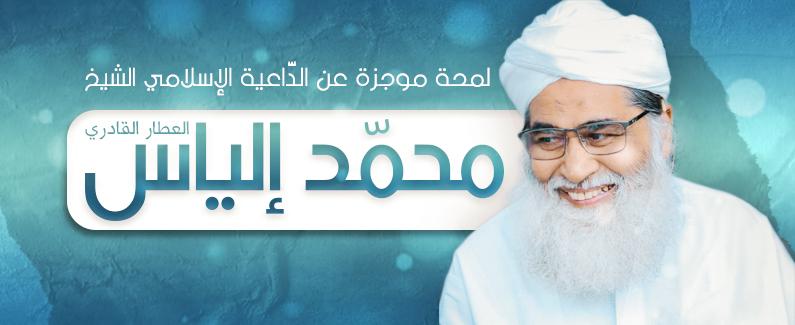 لمحة مُوجَزَةٌ عن الدَّاعية الإسلامي الشيخ محمّد إلياس العطار القادري حفظه الله