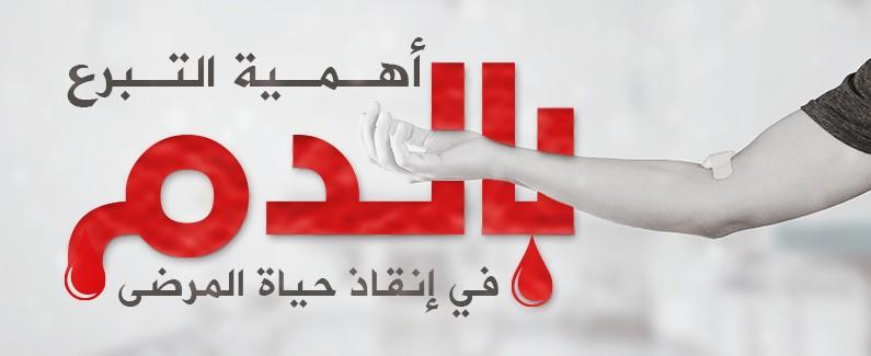 أهمية التبرع بالدم في إنقاذ حياة المرضى