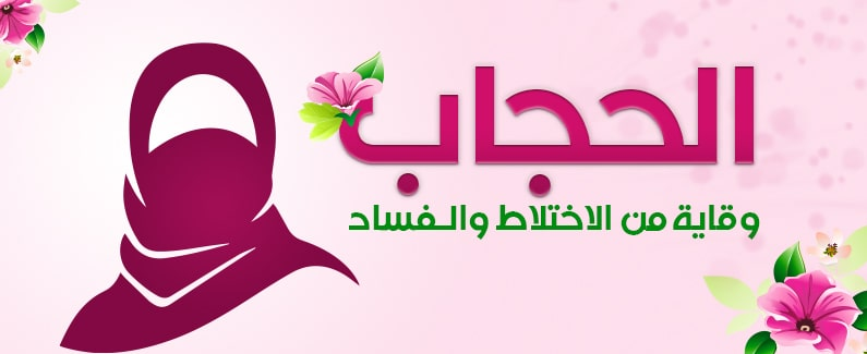 الحجاب وقاية من الاختلاط والفساد