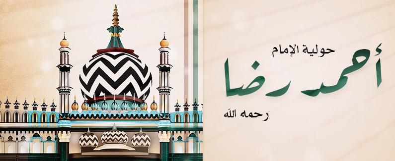 حولية الإمام أحمد رضا رحمه الله تعالى