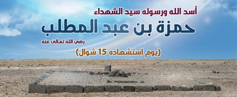 سيد الشهداء حمزة بن عبد المطلب (يوم استشهاده 15 شوال)