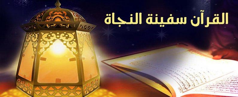 القرآن...سفينة النجاة