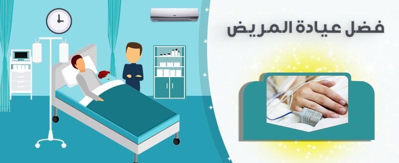 فضل عيادة المريض