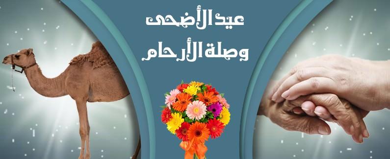 عيد الأضحى وصلة الأرحام