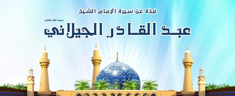 نبذة عن سيرة الإمام الشيخ عبد القادر الجيلاني