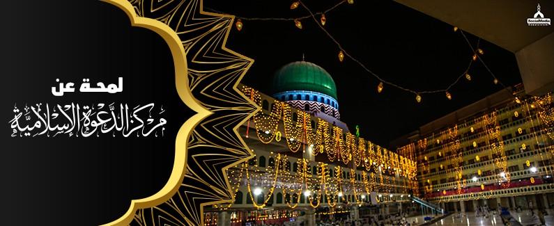 لمحة عن مركز الدعوة الإسلامية