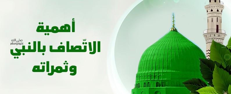 أهمية الاتّصاف بالنبي ﷺ وثمراته