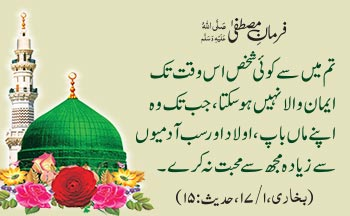 Hadees of the Day