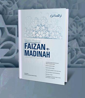 Monthly Magazine Faizan-e-Madinah | ZulQada 1440 AH (July 2019)