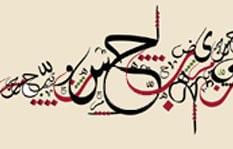 Arbi Zaban Ki Khas Batein
