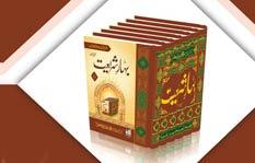 Bahar-e-Shariat and Dawat-e-Islami