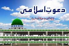 Dawat-e-Islami k Shoba Jaat ka Taruf
