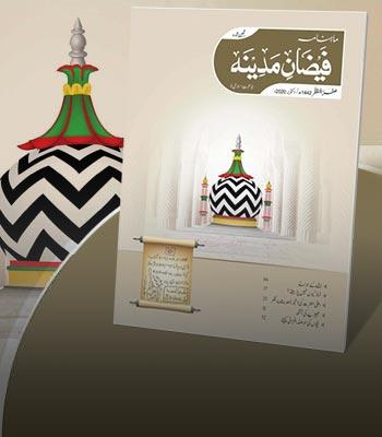 Mahnama Faizan-e-Madina - Safar 1442