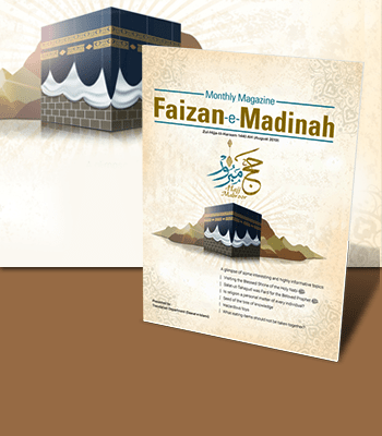 Monthly Magazine Faizan-e-Madina Zul-Hijja-til-Haram - 1440 AH (August 2019)
