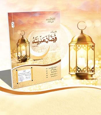 Monthly Magazine Faizan-e-Madina Jamadi-ul-Awwal 1441 (January 2020)