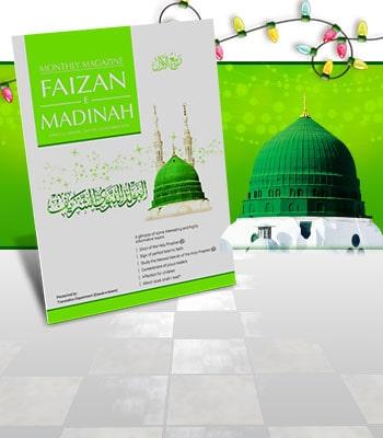 Monthly Magazine Faizan-e-Madina Rabi-ul-Awwal 1441 (November 2019)