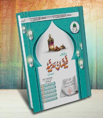 Mahnma Faizan-e-Madina - Ramadan ul Mubarak 1440 - May 2019