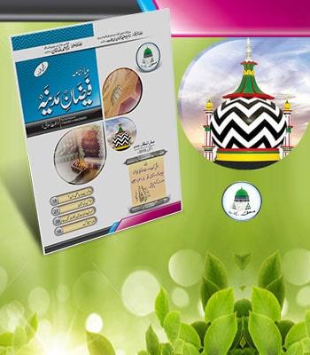 Mahnama Faizan-e-Madina - Safar ul Muzaffar 1441 - October 2019
