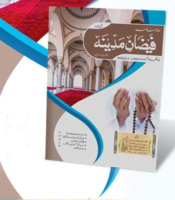 Mahnama Faizan-e-Madina - Zul Qada 1441 - July 2020
