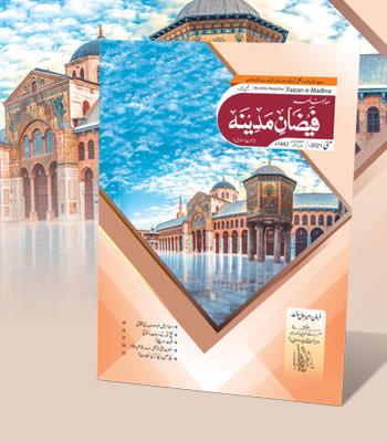 Mahnama Faizan-e-Madina May-2021