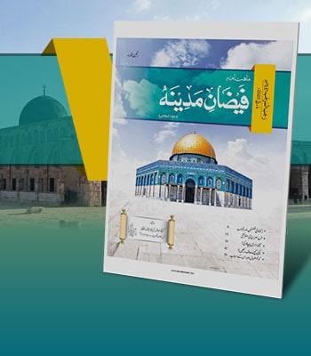 Mahnama Faizan-e-Madina Rajab 1441 (March 2020)