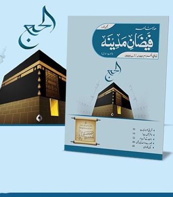 Mahnama Faizan-e-Madina - Zul Hijja 1441 - August 2020