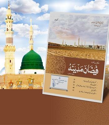 Monthly Magazine Faizan-e-Madina Jamadi-ul-Aakhir 1441 (February 2020)
