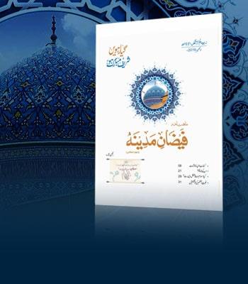 Monthly Magazine Faizan-e-Madina Rabi-ul-Aakhir 1441 (December 2019)